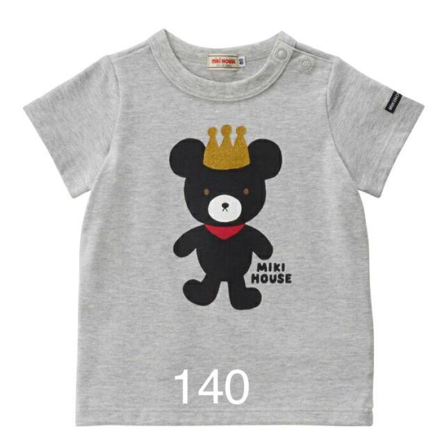 DOUBLE.B(ダブルビー)の(新品)ミキハウスダブルビー日本製Tシャツ140サイズ キッズ/ベビー/マタニティのキッズ服男の子用(90cm~)(Tシャツ/カットソー)の商品写真