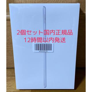 アイパッド(iPad)の2台セットiPad  第7世代 Wi-Fiモデル 32GB シルバー 新品(タブレット)