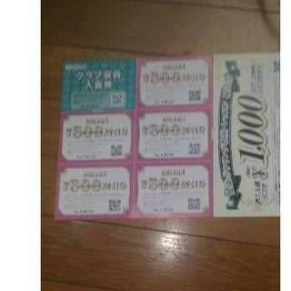 ラウンドワン株主優待券2500円分(ボウリング場)
