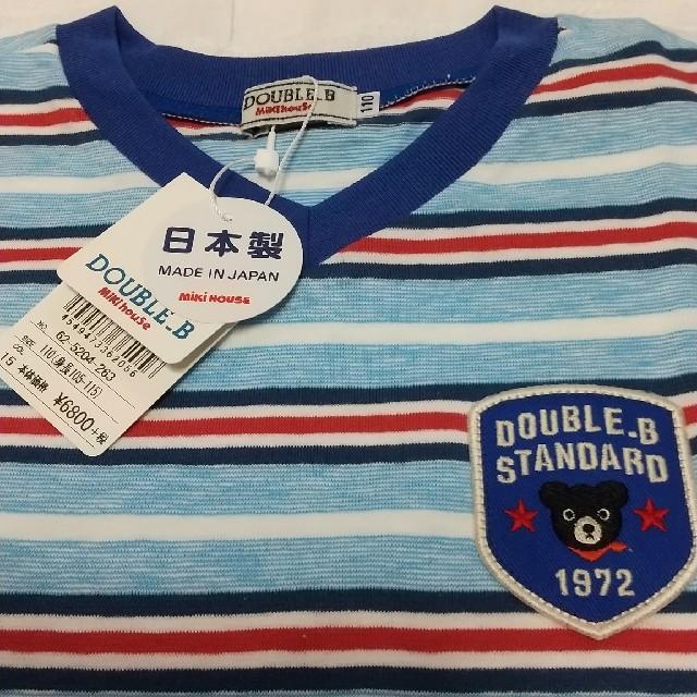 mikihouse(ミキハウス)のダブルB110サイズBくんストライプT キッズ/ベビー/マタニティのキッズ服男の子用(90cm~)(Tシャツ/カットソー)の商品写真