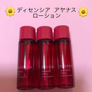 POLA - ディセンシア アヤナス  ローション   敏感肌用化粧水  3本