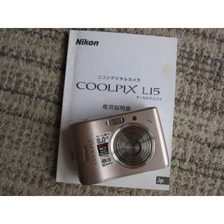 ★☆Nikon ニコン☆COOLPIX L15☆単3電池対応☆★(コンパクトデジタルカメラ)