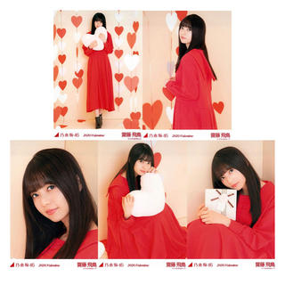 乃木坂46 - 齋藤飛鳥 5枚コンプ 2020 バレンタイン Valentine