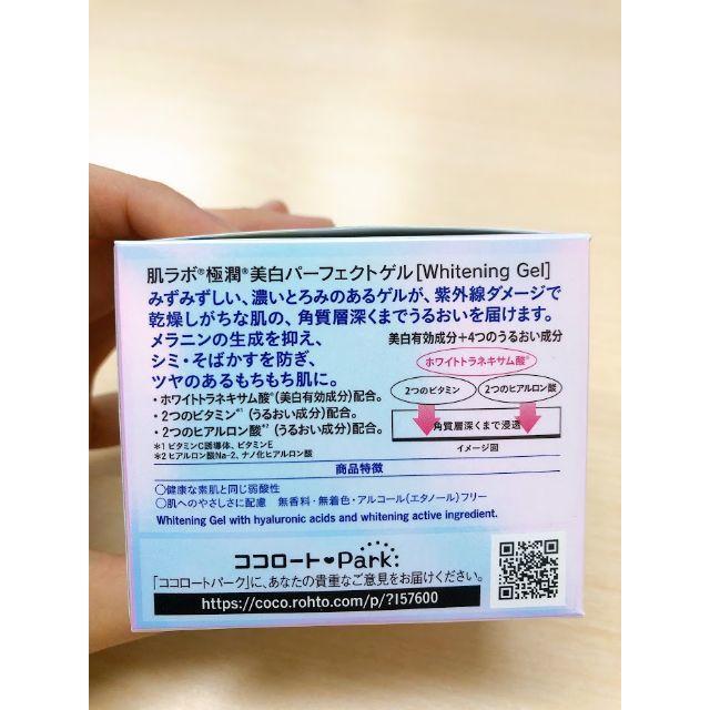 ☆肌ラボ☆極潤 美白パーフェクトゲル オールインワン コスメ/美容のスキンケア/基礎化粧品(乳液/ミルク)の商品写真