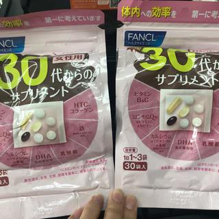 ファンケル(FANCL)のFANCL 30代 2個セット(ビタミン)