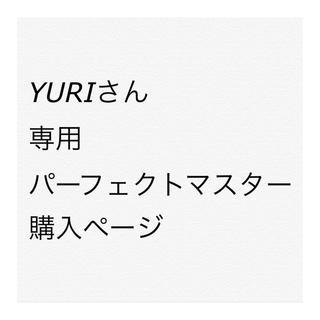 yuri様専用です。(資格/検定)
