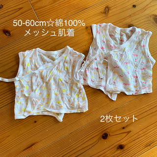 ニシマツヤ(西松屋)のメッシュ肌着☆50-60(肌着/下着)