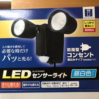 アイリスオーヤマ(アイリスオーヤマ)のAC式LEDセンサーライト 防雨型(その他)