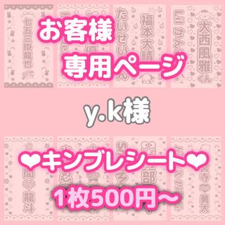 y.k様 キンブレシート オーダー(アイドルグッズ)