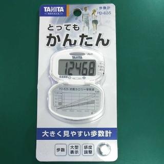 タニタ(TANITA)の運動不足解消の ウオーキングに とっても簡単 タニタ 歩数計 ホワイト (ウォーキング)