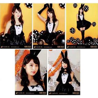 ノギザカフォーティーシックス(乃木坂46)の衛藤美彩 ハロウィン 生写真 5枚コンプ(アイドルグッズ)