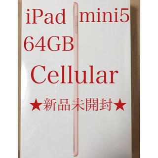 アイパッド(iPad)のipad mini5 セルラーモデル 64GB ★絶対プロフ必見★(タブレット)