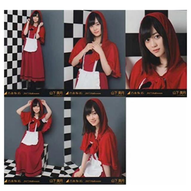 乃木坂46(ノギザカフォーティーシックス)の山下美月 生写真 5枚コンプ エンタメ/ホビーのタレントグッズ(アイドルグッズ)の商品写真