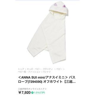 アナスイミニ(ANNA SUI mini)のアナスイミニ バスローブ 新品(その他)