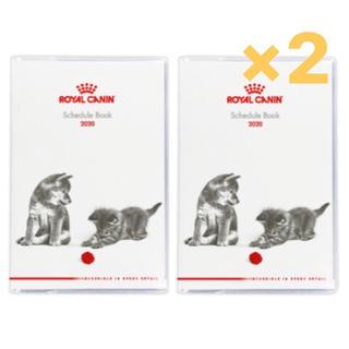 ROYAL CANIN - *新品未使用* ロイヤルカナン 2020 スケジュール帳 手帳 2個セット