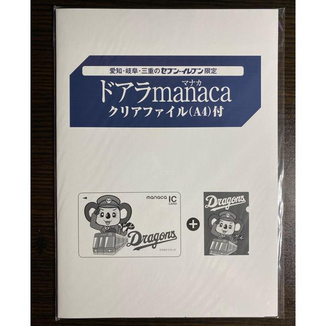 【新品】 ドアラ マナカ manaca  東海地方限定品 スポーツ/アウトドアの野球(記念品/関連グッズ)の商品写真