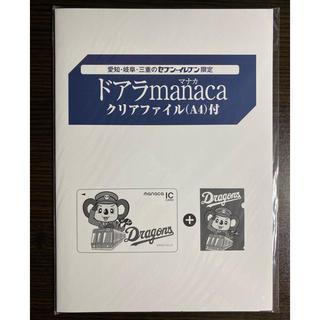【新品】 ドアラ マナカ manaca  東海地方限定品