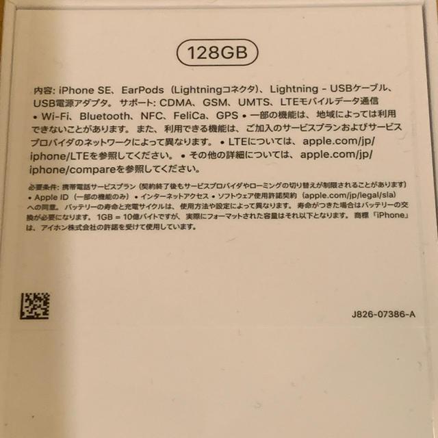 iPhone(アイフォーン)の新品未開封 iPhone SE2 128GB ホワイト SIMフリー ② スマホ/家電/カメラのスマートフォン/携帯電話(スマートフォン本体)の商品写真