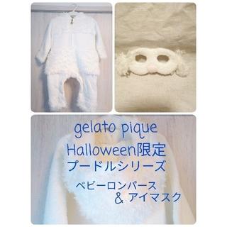 ジェラートピケ(gelato pique)のgelato pique ハロウィン限定 プードル ロンパース アイマスク(ロンパース)