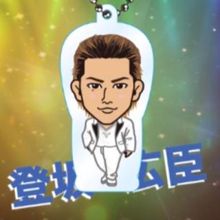 登坂広臣 クリアチャーム(ミュージシャン)