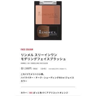 リンメル(RIMMEL)の※新品 RIMMEL 3in1 モデリングフェイスブラッシュ 005 3個(フェイスカラー)