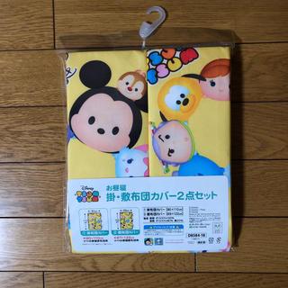 ニシマツヤ(西松屋)のお昼寝布団用カバー掛け 敷きセット(シーツ/カバー)