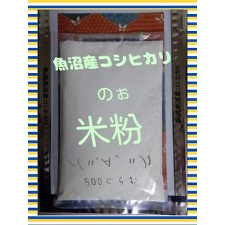 魚沼産コシヒカリの米粉☆500g☆送料込み(*´-`)(米/穀物)