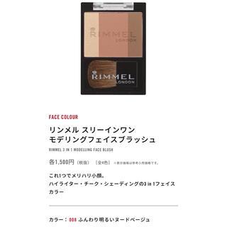 リンメル(RIMMEL)の※新品 RIMMEL 3in1 モデリングフェイスブラッシュ 008 2個(フェイスカラー)