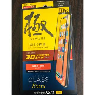 ELECOM - エレコム iPhone X XS 11Pro用フルカバーガラスフィルム