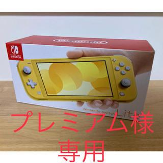 ニンテンドースイッチ(Nintendo Switch)のプレミアム様専用 Switch lite(家庭用ゲーム機本体)