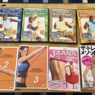 最終処分価格 ダイエットエクササイズ DVDセット ビリーズブートキャンプ  他(スポーツ/フィットネス)