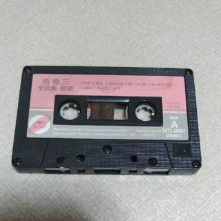 吉幾三 酔歌 カセットテープ(演歌)