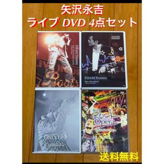【送料無料】矢沢永吉 ライブDVD 4点セット(ミュージック)
