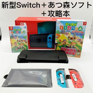 ニンテンドースイッチ(Nintendo Switch)のニンテンドースイッチ 新型 Nintendo Switch 攻略本 あつ森 レア(家庭用ゲーム機本体)