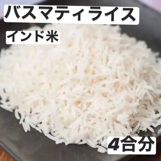 バスマティライス 4合分 約600グラム インディカ米(米/穀物)