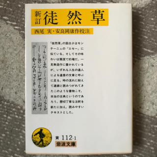 イワナミショテン(岩波書店)の徒然草 新訂(文学/小説)