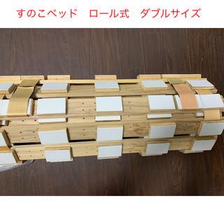 ニッセン(ニッセン)のすのこベッド ロール式 ダブルサイズ(すのこベッド)