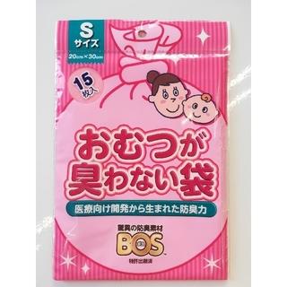おむつが臭わない袋 Sサイズ 15枚(紙おむつ用ゴミ箱)