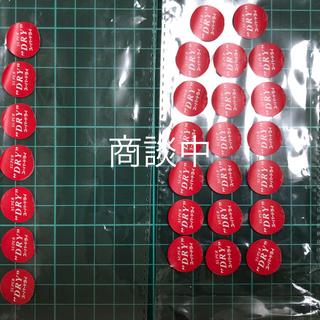 アサヒ - アサヒスーパードライ「エクストラコールドで東京2020大会を応援!」 応募券♡