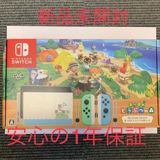 ニンテンドースイッチ(Nintendo Switch)のNintendo Switch あつまれどうぶつの森 本体同梱版セット(家庭用ゲーム機本体)