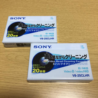 ソニー(SONY)の新品未使用 8ミリビデオ クリーニングカセット(その他)