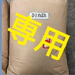 ひまわり様専用 米 30キロ(米/穀物)