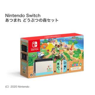 ニンテンドースイッチ(Nintendo Switch)のNintendo Switch あつまれ どうぶつの森セット 本体同梱版(家庭用ゲーム機本体)