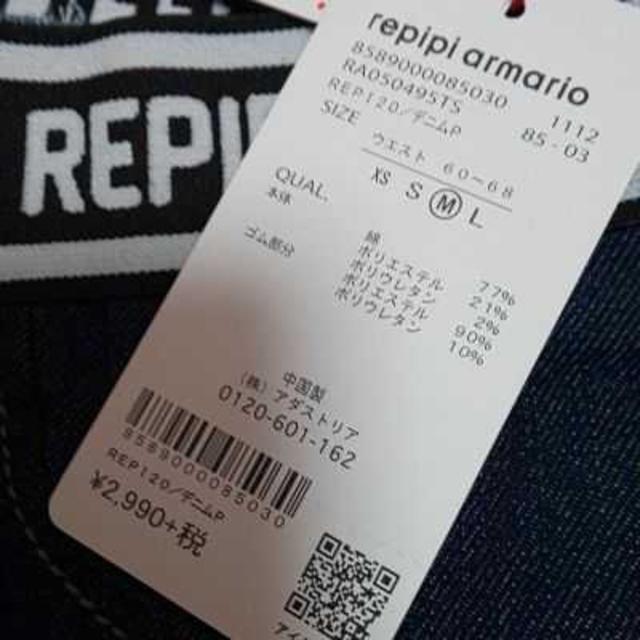repipi armario(レピピアルマリオ)の新品 repipiarmarioジーンズ パンツ キッズ/ベビー/マタニティのキッズ服女の子用(90cm~)(パンツ/スパッツ)の商品写真