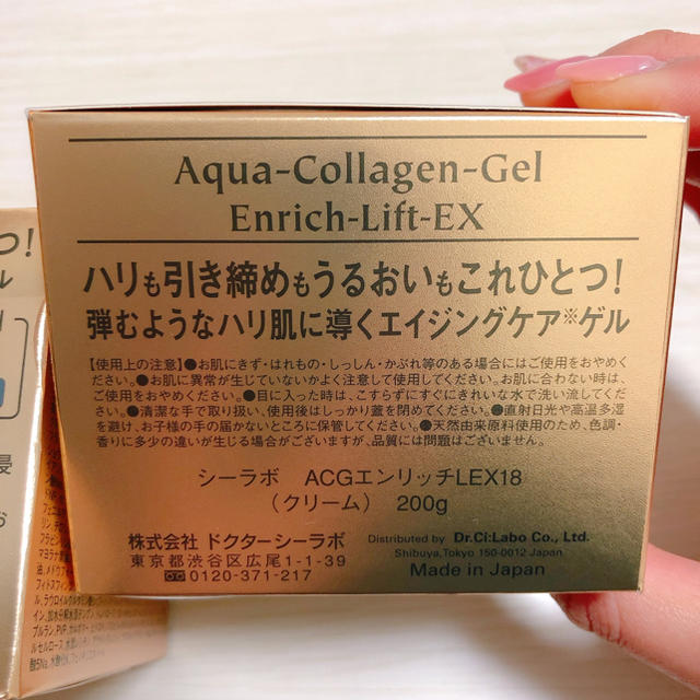 Dr.Ci Labo(ドクターシーラボ)のドクターシーラボ アクアコラーゲンゲル エンリッチリフト EX コスメ/美容のスキンケア/基礎化粧品(オールインワン化粧品)の商品写真