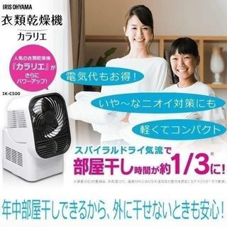 新品★乾燥機 カラリエ・ 部屋干し 速乾・節電 静音/BE(衣類乾燥機)
