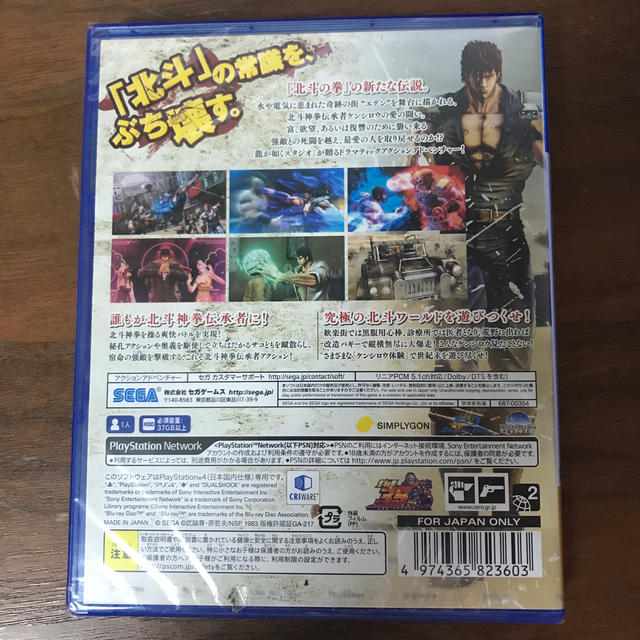 PlayStation4(プレイステーション4)の北斗が如く PS4 エンタメ/ホビーのゲームソフト/ゲーム機本体(家庭用ゲームソフト)の商品写真