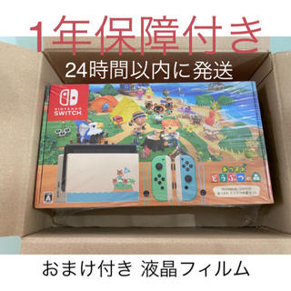 ニンテンドースイッチ(Nintendo Switch)のNintendo Switch あつまれ動物の森 同封セット(家庭用ゲーム機本体)