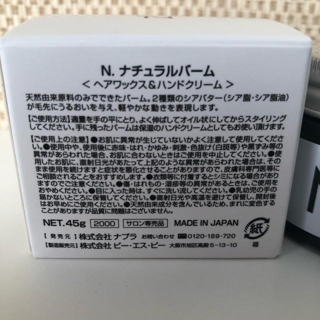 NAPUR(ナプラ)のN. ナチュラルバーム バーム 45g コスメ/美容のヘアケア/スタイリング(ヘアワックス/ヘアクリーム)の商品写真