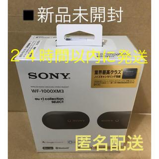 ソニー(SONY)の◾️ 新品未開封 SONY ワイヤレスイヤホン WF-1000XM3 ブラック(ヘッドフォン/イヤフォン)